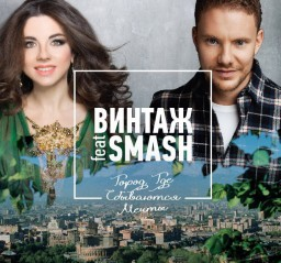 Винтаж Feat DJ Smash